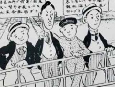 The Four Immigrants Manga, Global Comics Lecture Series, Ohio State presentation,